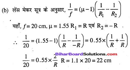 Bihar Board 12th Physics Objective Answers Chapter 9 किरण प्रकाशिकी एवं प्रकाशिक यंत्र - 12