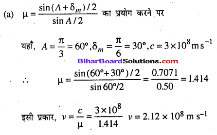 Bihar Board 12th Physics Objective Answers Chapter 9 किरण प्रकाशिकी एवं प्रकाशिक यंत्र - 13