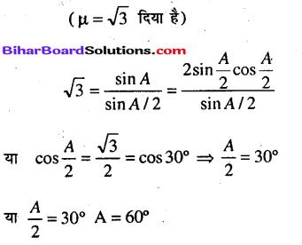 Bihar Board 12th Physics Objective Answers Chapter 9 किरण प्रकाशिकी एवं प्रकाशिक यंत्र - 16