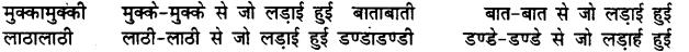 Bihar Board Class 12th Hindi व्याकरण समास 24