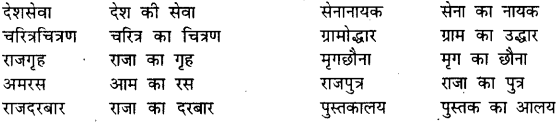 Bihar Board Class 12th Hindi व्याकरण समास 9