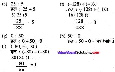 Bihar Board Class 7 Maths Solutions Chapter 1 पूर्णांक की समझ Ex 1.3 Q1.1