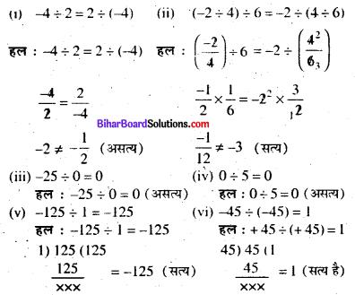 Bihar Board Class 7 Maths Solutions Chapter 1 पूर्णांक की समझ Ex 1.3 Q4