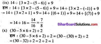 Bihar Board Class 7 Maths Solutions Chapter 1 पूर्णांक की समझ Ex 1.4 Q1.2