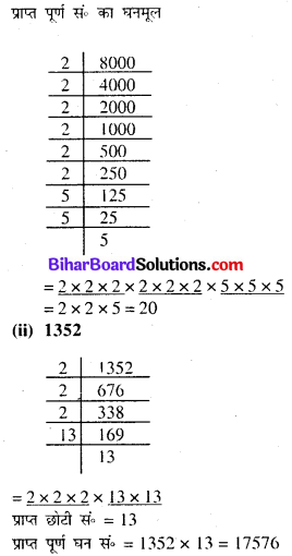 Bihar Board Class 8 Maths Solutions Chapter 6 घन और घनमूल Ex 6.2 Q2.1