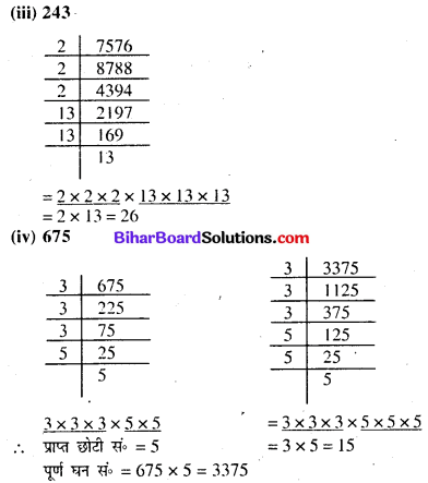Bihar Board Class 8 Maths Solutions Chapter 6 घन और घनमूल Ex 6.2 Q2.2