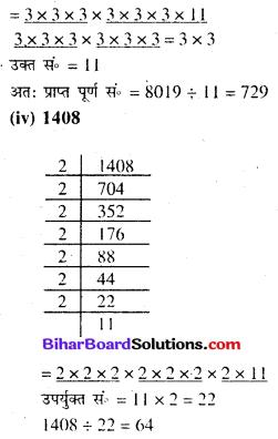 Bihar Board Class 8 Maths Solutions Chapter 6 घन और घनमूल Ex 6.2 Q3.3