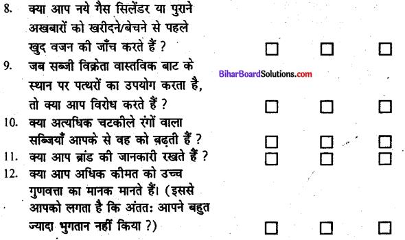 Bihar Board Class 10 Economics Solutions Chapter 7 उपभोक्ता जागरण एवं संरक्षण - 2