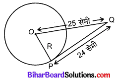 Bihar Board Class 10 Maths Solutions Chapter 10 वृत्त Ex 10.2 Q1