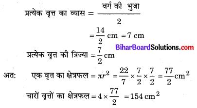 Bihar Board Class 10 Maths Solutions Chapter 12 वृतों से संबंधित क्षेत्रफल Additional Questions SAQ 4.1