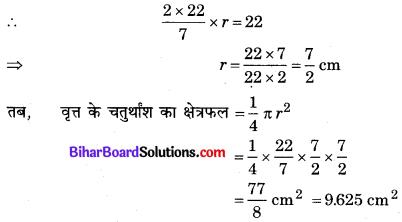 Bihar Board Class 10 Maths Solutions Chapter 12 वृतों से संबंधित क्षेत्रफल Ex 12.2 Q2