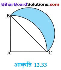 Bihar Board Class 10 Maths Solutions Chapter 12 वृतों से संबंधित क्षेत्रफल Ex 12.3 Q15