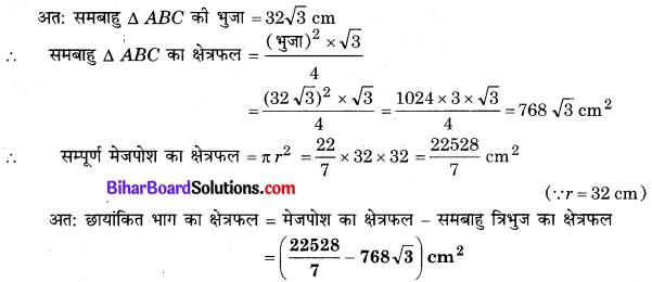 Bihar Board Class 10 Maths Solutions Chapter 12 वृतों से संबंधित क्षेत्रफल Ex 12.3 Q6.2