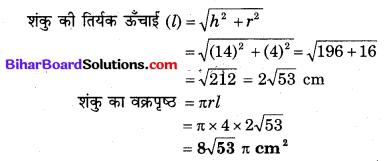 Bihar Board Class 10 Maths Solutions Chapter 13 पृष्ठीय क्षेत्रफल एवं आयतन Additional Questions SAQ 15.1