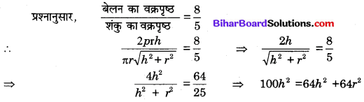 Bihar Board Class 10 Maths Solutions Chapter 13 पृष्ठीय क्षेत्रफल एवं आयतन Additional Questions SAQ 7