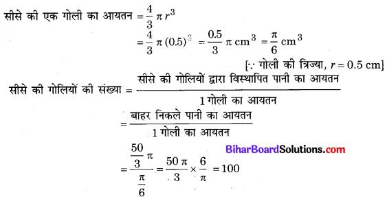 Bihar Board Class 10 Maths Solutions Chapter 13 पृष्ठीय क्षेत्रफल एवं आयतन Ex 13.2 Q5.1