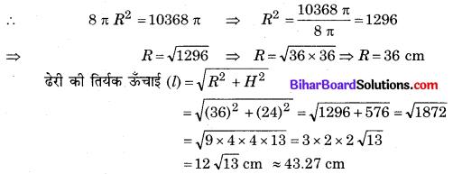 Bihar Board Class 10 Maths Solutions Chapter 13 पृष्ठीय क्षेत्रफल एवं आयतन Ex 13.3 Q7