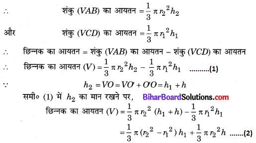 Bihar Board Class 10 Maths Solutions Chapter 13 पृष्ठीय क्षेत्रफल एवं आयतन Ex 13.5 Q7