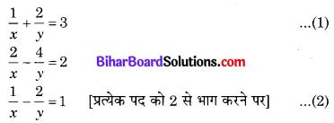 Bihar Board Class 10 Maths Solutions Chapter 3 दो चरों वाले रैखिक समीकरण युग्म Additional Questions SAQ 4