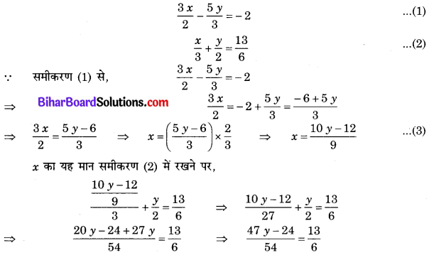 Bihar Board Class 10 Maths Solutions Chapter 3 दो चरों वाले रैखिक समीकरण युग्म Ex 3.3 Q1.3