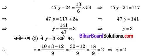Bihar Board Class 10 Maths Solutions Chapter 3 दो चरों वाले रैखिक समीकरण युग्म Ex 3.3 Q1.4
