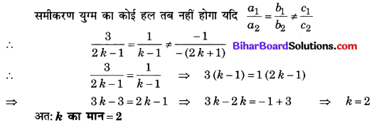 Bihar Board Class 10 Maths Solutions Chapter 3 दो चरों वाले रैखिक समीकरण युग्म Ex 3.5 Q2.1