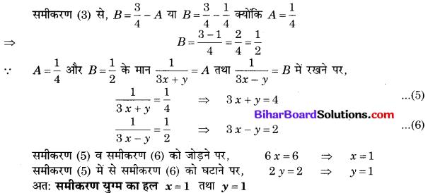 Bihar Board Class 10 Maths Solutions Chapter 3 दो चरों वाले रैखिक समीकरण युग्म Ex 3.6 Q1.15
