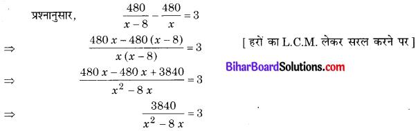 Bihar Board Class 10 Maths Solutions Chapter 4 द्विघात समीकरण Ex 4.1 Q2.1