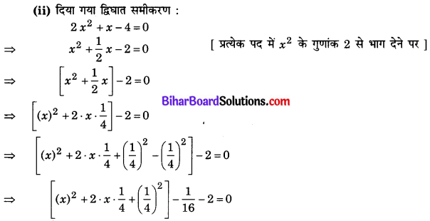 Bihar Board Class 10 Maths Solutions Chapter 4 द्विघात समीकरण Ex 4.3 Q1.3