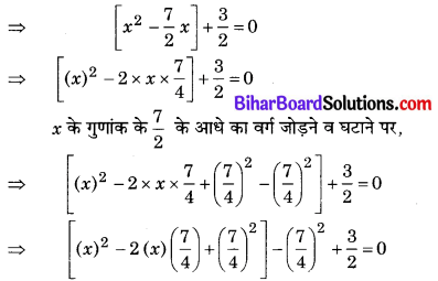 Bihar Board Class 10 Maths Solutions Chapter 4 द्विघात समीकरण Ex 4.3 Q1