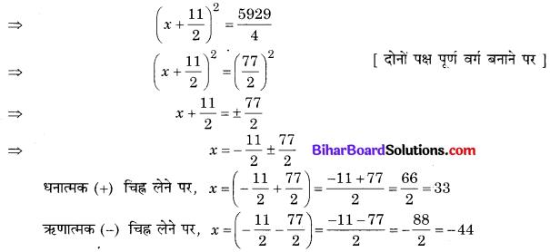 Bihar Board Class 10 Maths Solutions Chapter 4 द्विघात समीकरण Ex 4.3 Q10.1