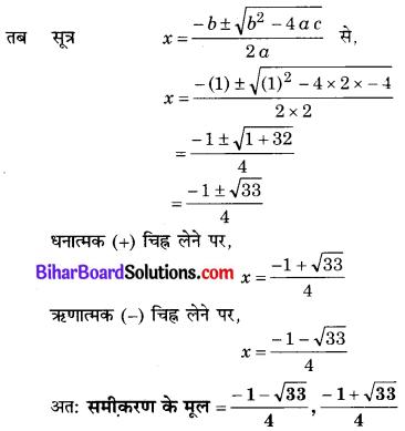 Bihar Board Class 10 Maths Solutions Chapter 4 द्विघात समीकरण Ex 4.3 Q2.1