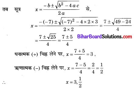 Bihar Board Class 10 Maths Solutions Chapter 4 द्विघात समीकरण Ex 4.3 Q2