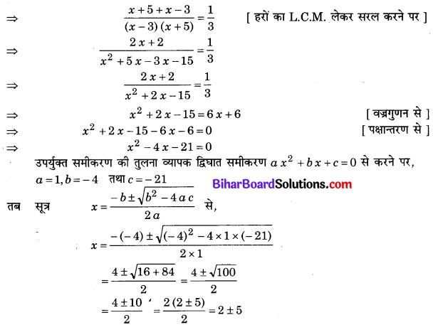 Bihar Board Class 10 Maths Solutions Chapter 4 द्विघात समीकरण Ex 4.3 Q4