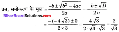 Bihar Board Class 10 Maths Solutions Chapter 4 द्विघात समीकरण Ex 4.4 Q1