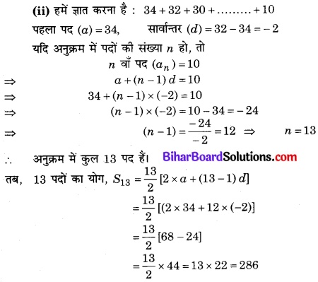 Bihar Board Class 10 Maths Solutions Chapter 5 समांतर श्रेढ़ियाँ Ex 5.3 Q2.2