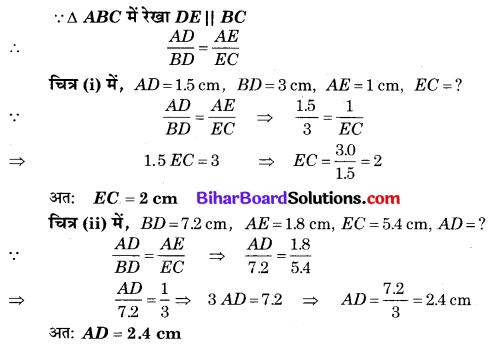 Bihar Board Class 10 Maths Solutions Chapter 6 त्रिभुज Ex 6.2 Q1.1