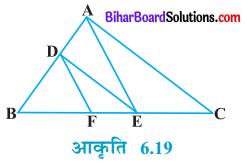 Bihar Board Class 10 Maths Solutions Chapter 6 त्रिभुज Ex 6.2 Q4