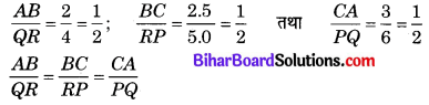 Bihar Board Class 10 Maths Solutions Chapter 6 त्रिभुज Ex 6.3 Q1.1