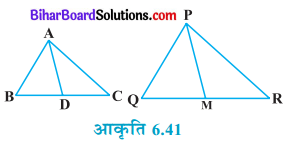 Bihar Board Class 10 Maths Solutions Chapter 6 त्रिभुज Ex 6.3 Q12