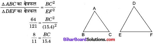 Bihar Board Class 10 Maths Solutions Chapter 6 त्रिभुज Ex 6.4 Q1