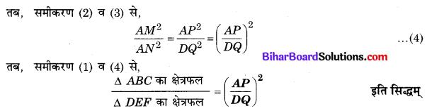 Bihar Board Class 10 Maths Solutions Chapter 6 त्रिभुज Ex 6.4 Q6.1