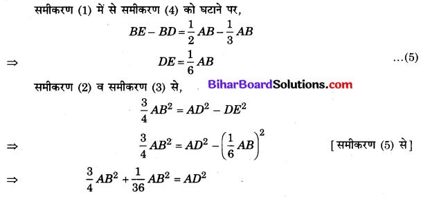 Bihar Board Class 10 Maths Solutions Chapter 6 त्रिभुज Ex 6.5 Q15.2