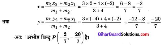 Bihar Board Class 10 Maths Solutions Chapter 7 निर्देशांक ज्यामिति Additional Questions LAQ 3