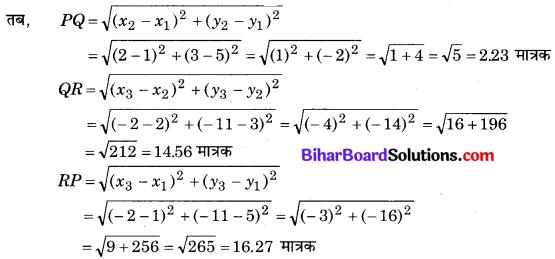 Bihar Board Class 10 Maths Solutions Chapter 7 निर्देशांक ज्यामिति Ex 7.1 Q3