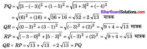 Bihar Board Class 10 Maths Solutions Chapter 7 निर्देशांक ज्यामिति Ex 7.1 Q6.2 (1)