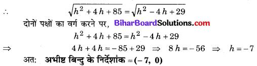 Bihar Board Class 10 Maths Solutions Chapter 7 निर्देशांक ज्यामिति Ex 7.1 Q7.1