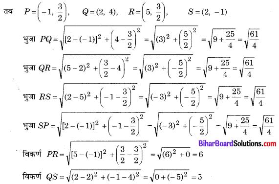 Bihar Board Class 10 Maths Solutions Chapter 7 निर्देशांक ज्यामिति Ex 7.4 Q8.1