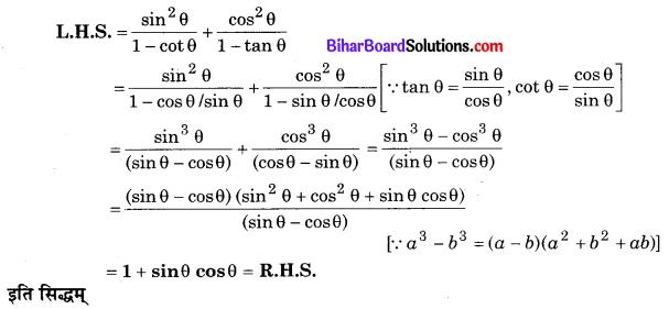 Bihar Board Class 10 Maths Solutions Chapter 8 त्रिकोणमिति का परिचय Additional Questions SAQ 7.1