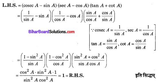 Bihar Board Class 10 Maths Solutions Chapter 8 त्रिकोणमिति का परिचय Additional Questions VSQ 13
